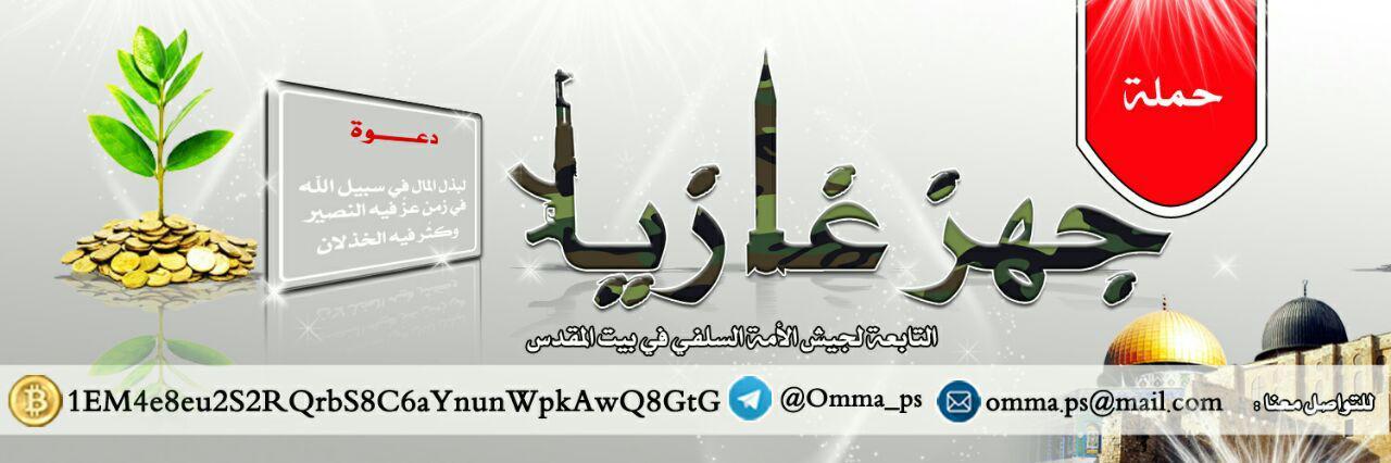 دعم ونشر صفحة حساب حملة جهز غازيا