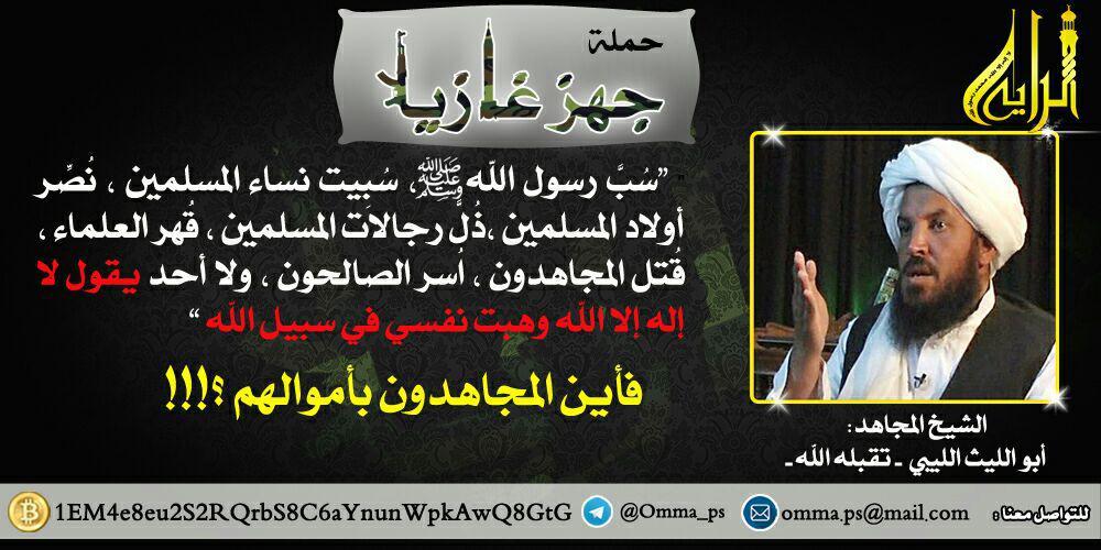 """الشيخ أبو الليث الليبي """"وهبت نفسي في سبيل الله"""""""