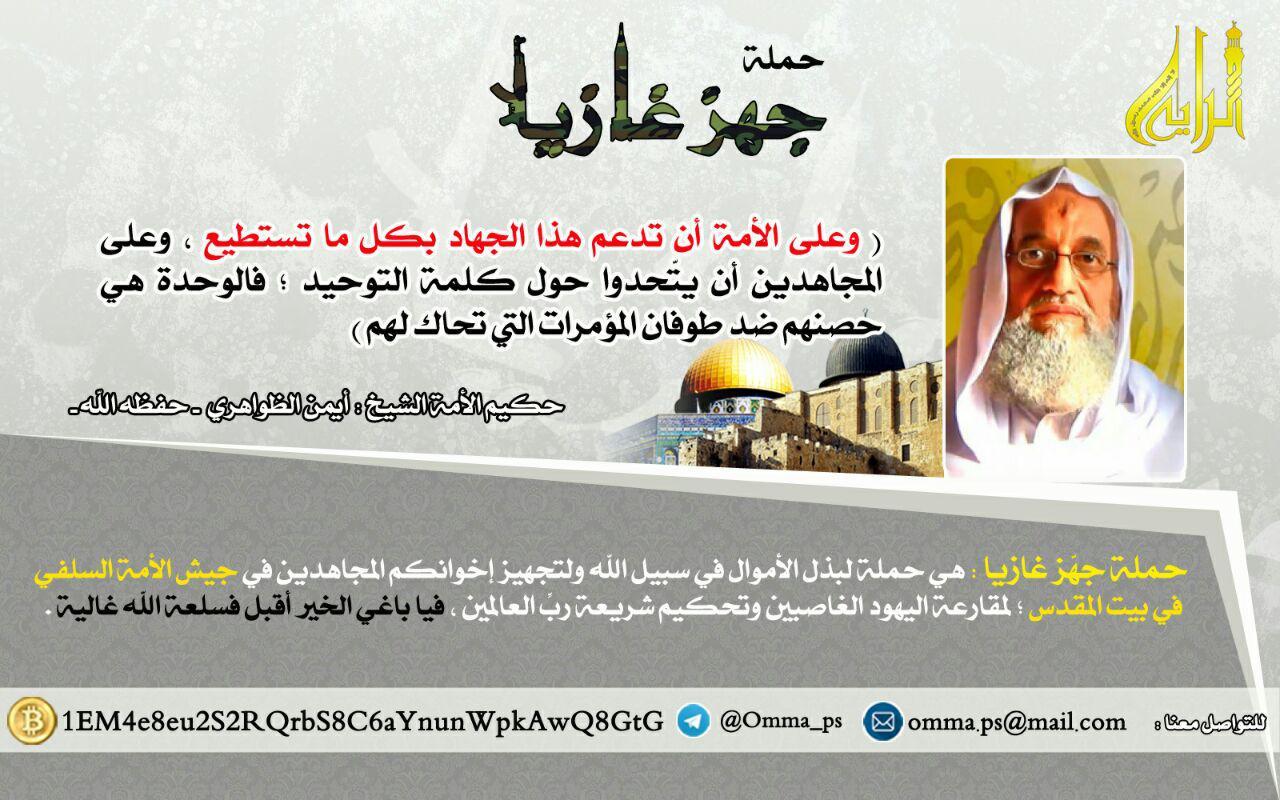 الشيخ د. أيمن الظواهري على الأمة أن تدعم الجهاد بكل ما تستطيع