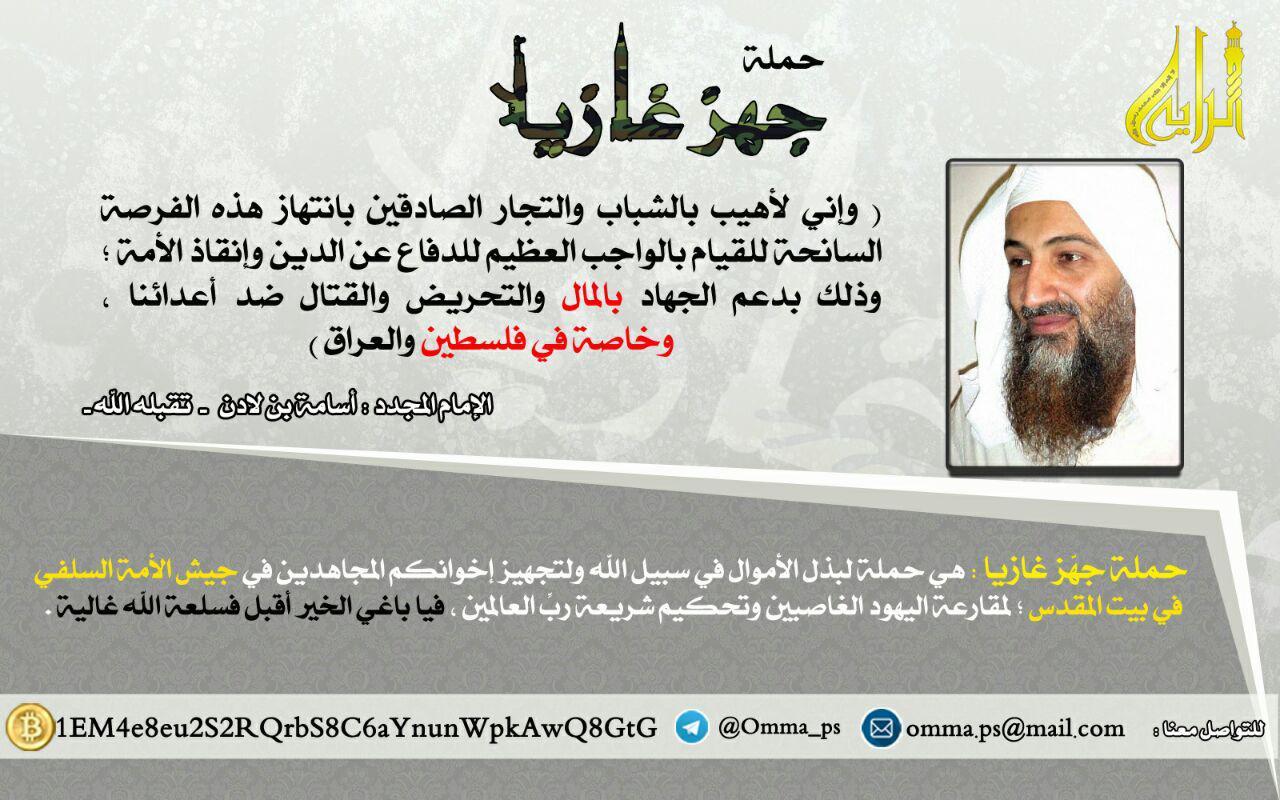 الشيخ أسامة بن لادن يهيب بالتجار دعم الجهاد في فلسطين