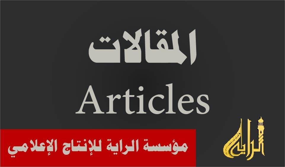 المقالات