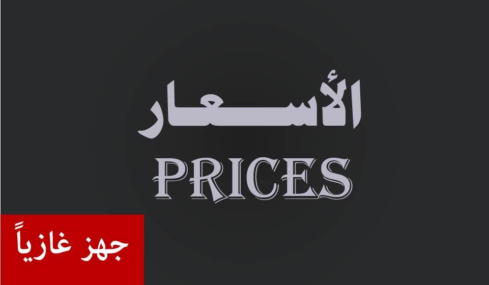 الأسعار