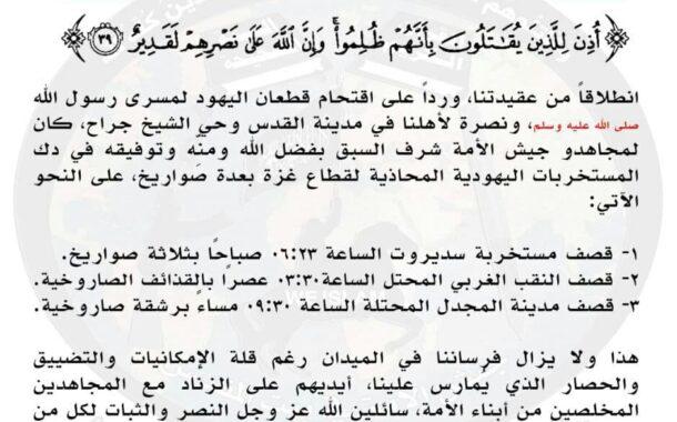 بيان عسكري صادر عن جيش الأمة 10-05-2021